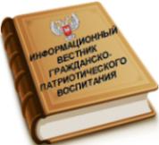 Информационный вестник гражданско-патриотического воспитания